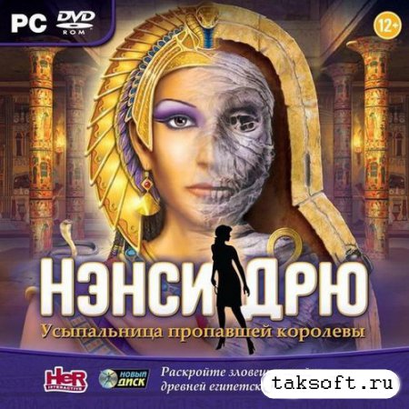 Нэнси Дрю: Усыпальница пропавшей королевы (2013/RUS)