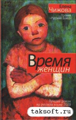 Елена Чижова - Время Женщин (Аудиокнига) читает Леонтина Броцкая