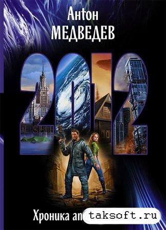 Антон Медведев - 2012. Хроника Апокалипсиса. Часть 1 (аудиокнига)