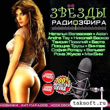 Звёзды Радиоэфира (2013)