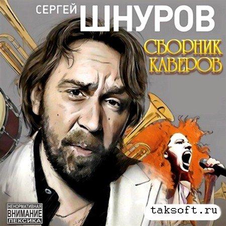 Сергей Шнуров - Сборник каверов (2013)
