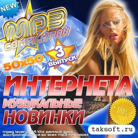 Музыкальные новинки интернета. Выпуск 3 (2013)