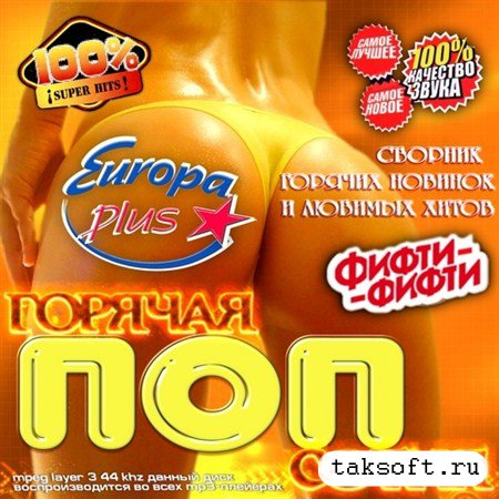 Горячая поп сотня Europa Plus (2013)