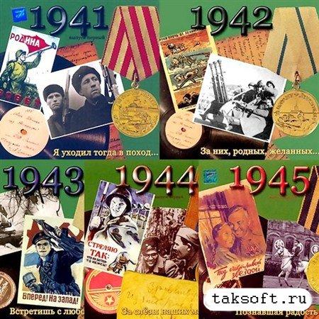 Песни военных лет 1941-1945 (2005)