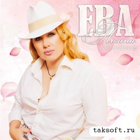 Ева Польна - Молчание (2013)