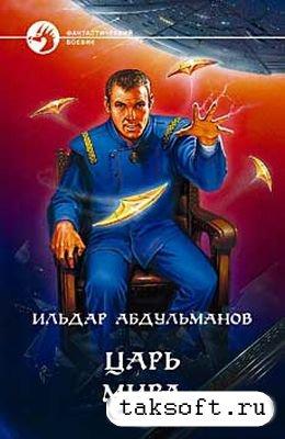 Ильдар Абдульманов - Царь мира (аудиокнига)