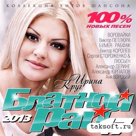 Блатной рай 17 (2013)