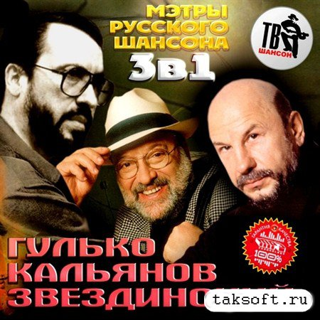 Гулько, Кальянов, Звездинский 3 в 1 (2013)