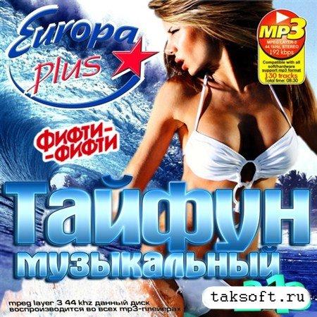 Музыкальный Тайфун Europa Plus (2013)