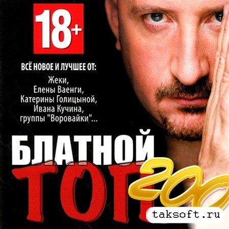 Блатной Топ 200 (2013)