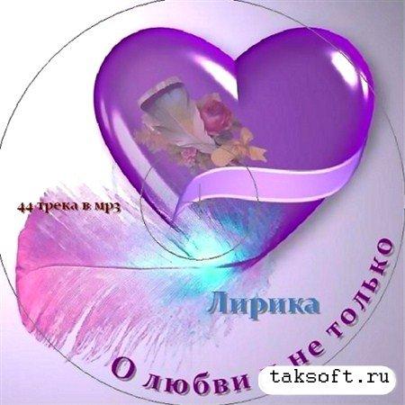 О Любви, и не только (2013)