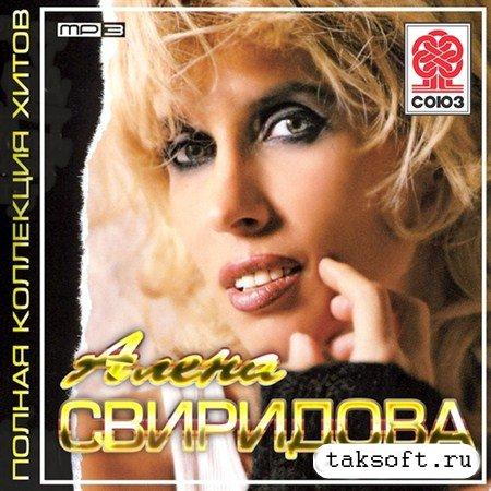 Алёна Свиридова - Полная коллекция хитов (2013)