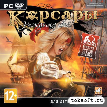Pirates Odyssey: To Each His Own (v 1.1.2/RUS/2012) Repack от R.G. Repacker's