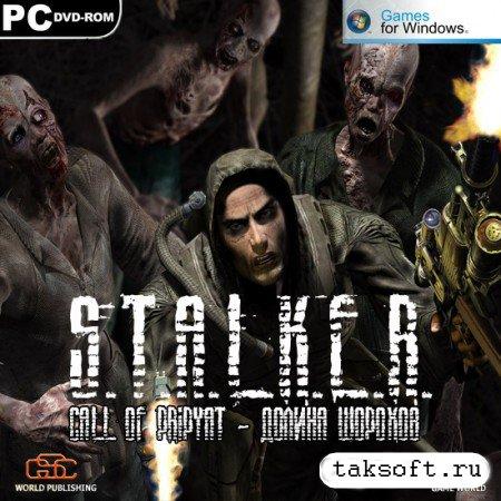 S.T.A.L.K.E.R.: Call Of Pripyat - Долина Шорохов (2013/RUS/RePack by SeregA-Lus)