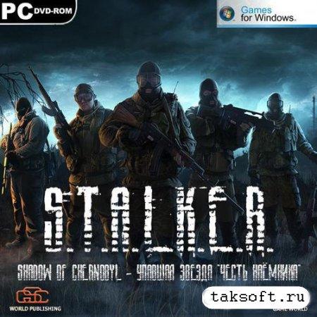 S.T.A.L.K.E.R. Тень Чернобыля - Упавшая звезда. Честь наёмника (2013/RUS/P/Mod)