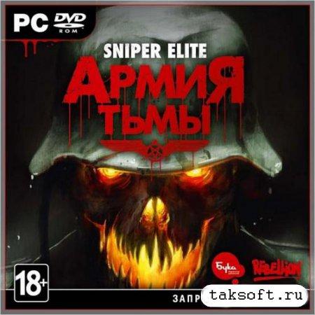 Sniper Elite: Армия Тьмы / Sniper Elite: Nazi Zombie Army v.1.0.4 (Buka Entertainment) (2013/RUS/ENG) [RePack от xatab]