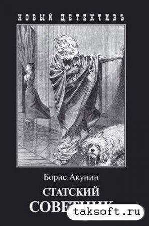Борис Акунин - Статский советник (аудиокнига) читает Илья Прудовский