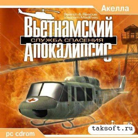 Вьетнамский Апокалипсис / Vietnam Med Evacuation ( Акелла ) (2002/RUS/L)