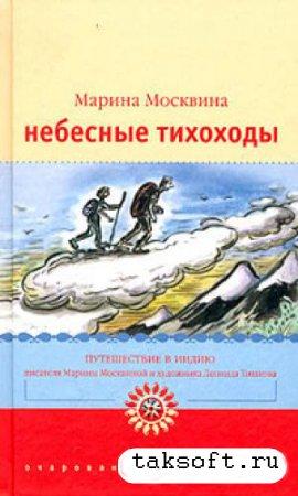 Марина Москвина - Небесные Тихоходы (аудиокнига)