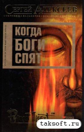 Сергей Алексеев - Когда боги спят (аудиокнига)