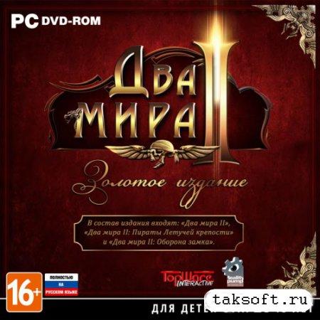 Two Worlds II - Epic Edition / Два Мира II - Золотое Издание (2013/RUS/ENG/MULTi8)