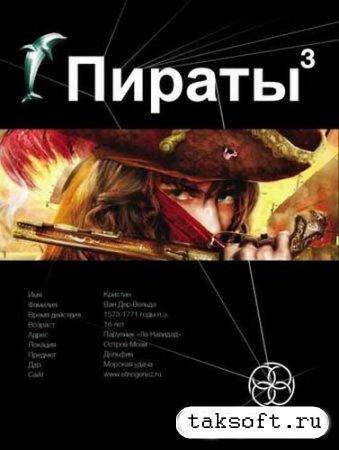 Игорь Пронин - Пираты. Остров Моаи (аудиокнига)
