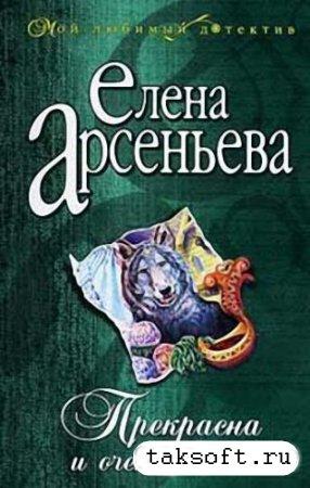 Елена Арсеньева - Прекрасна и Очень Опасна (Аудиокнига)