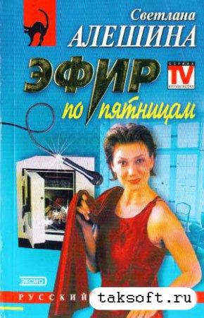 Светлана Алешина - Эфир по Пятницам (Аудиокнига)